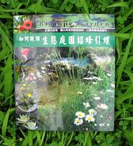 biotopeG-china-2