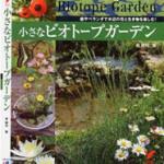 biotope_garden_s
